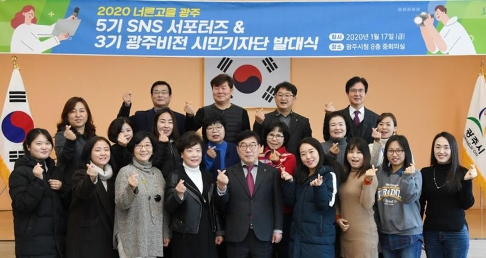 광주시, 5기 SNS 시민 서포터즈 및 광주비전 3기 시민기자단 발대식 개최