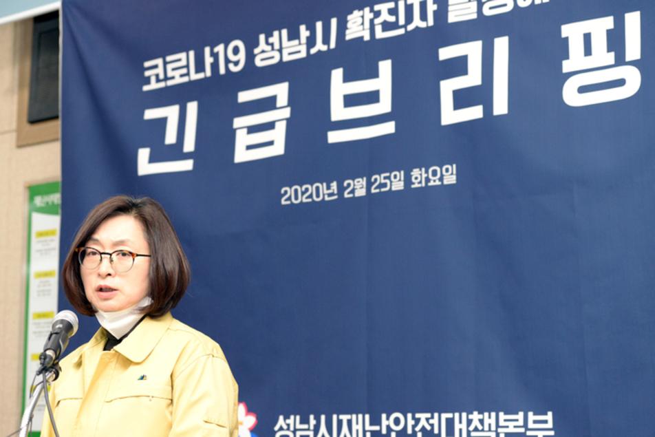 성남시, '코로나19' 첫 번째 확진자 발생에 따른 긴급 브리핑 개최