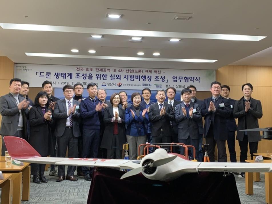 성남 관제공역 내 '전국 최초' 드론 시험비행장 3곳 조성