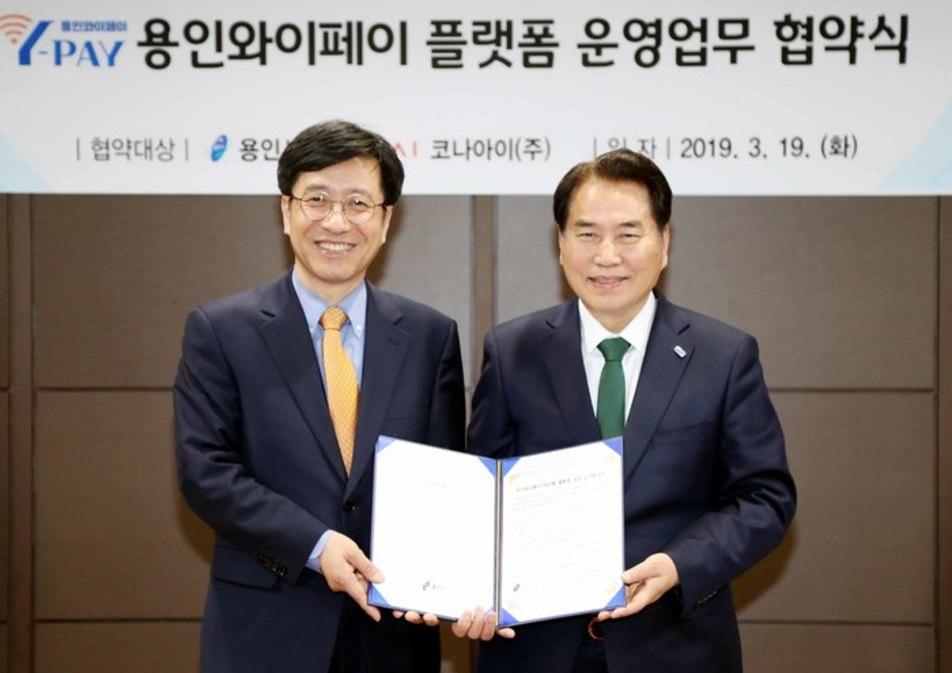 용인시 지역화폐'용인와이페이'190억원어치 발행
