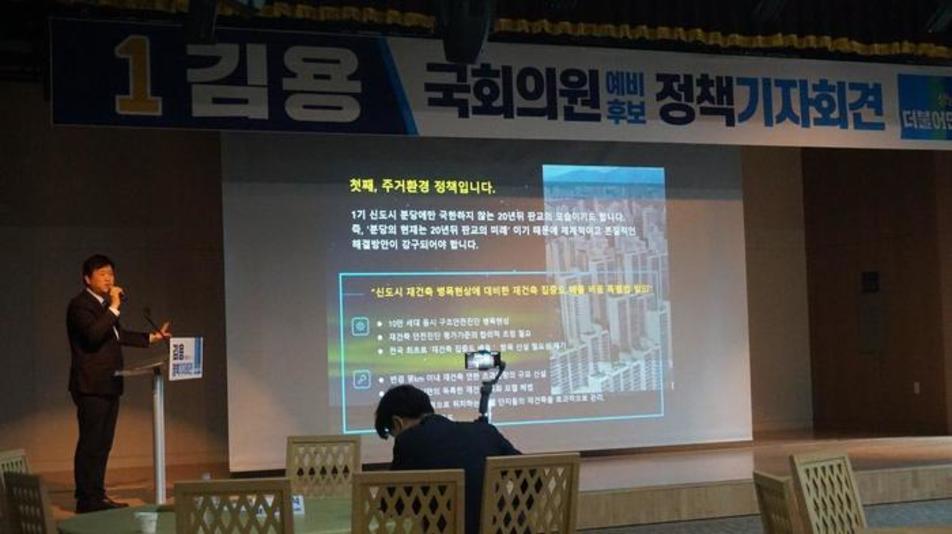 김용 예비 후보, '제2호 공약' … '신(新) 중장년 활력도시 조성'