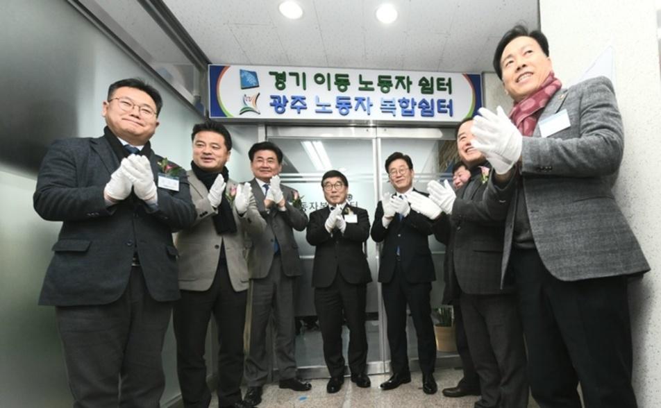 광주시, 경기도 최초 노동자 복합쉼터 개소