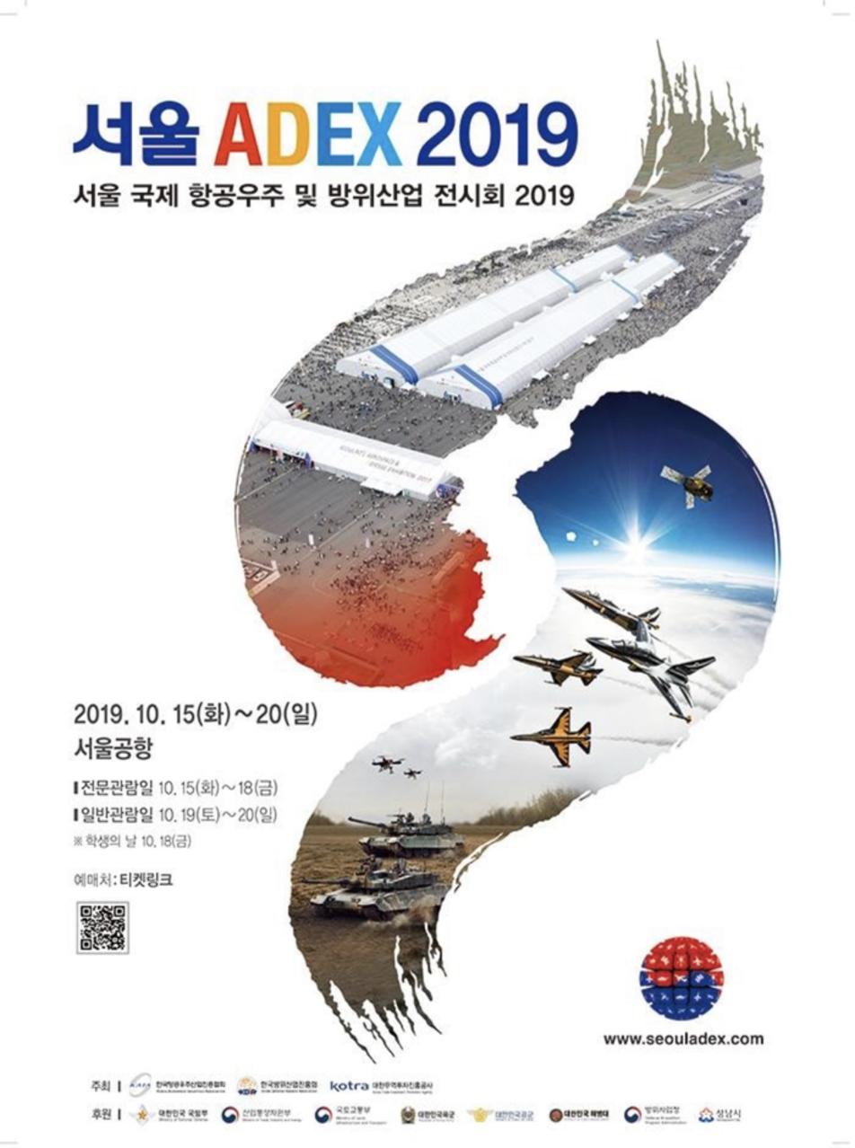 에어쇼와 방위산업전시회의 만남 '서울 ADEX 2019' 개막