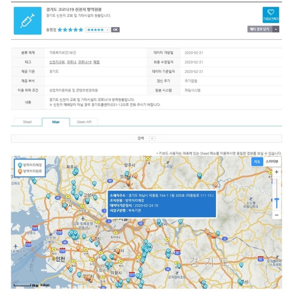 경기도, 신천지 강제폐쇄시설 및 방역현황 지도서비스 오픈