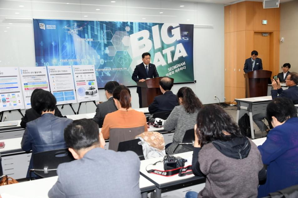 성남시 '자율주행' 빅데이터센터 …4차 산업의 중심축 전망`
