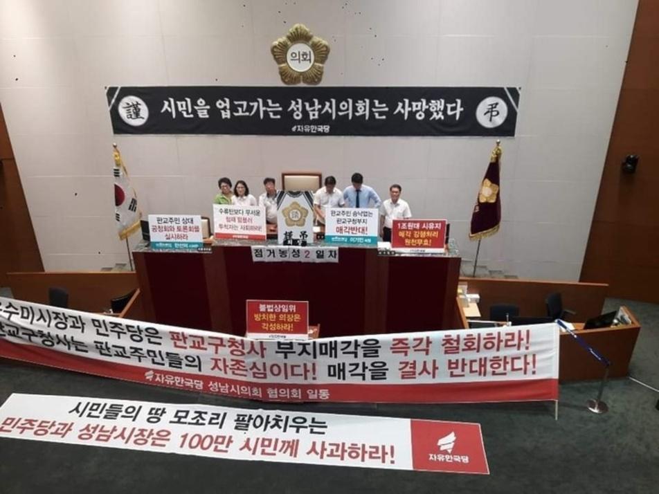 성남시의회 정상화, 여야 극적 타결!