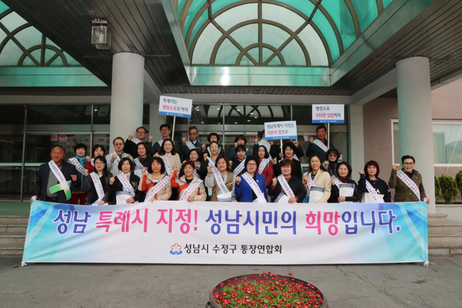 성남 유관단체 '행정수요 100만 이상 대도시' 특례시 지정 촉구