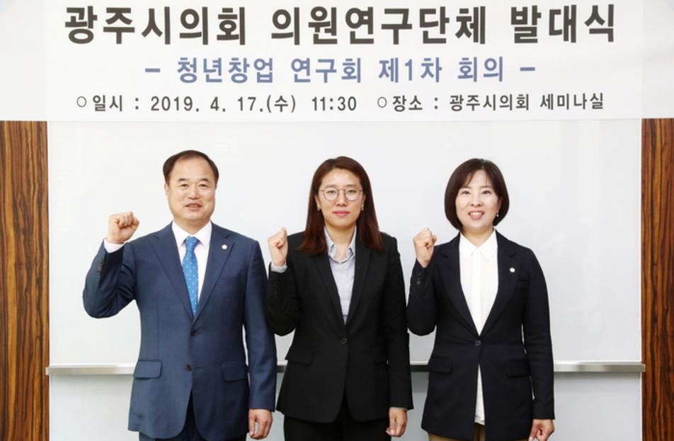 """광주시의회,""""청년창업 연구회""""발대식 개최"""