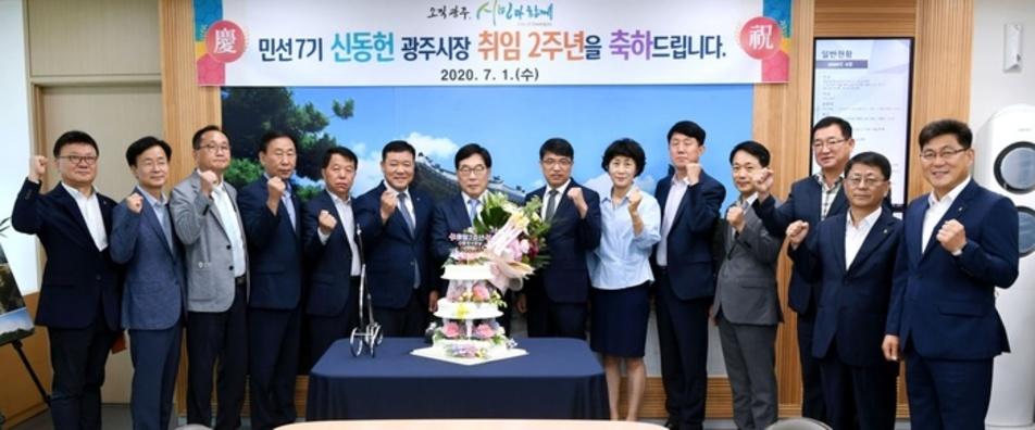 광주시, 민선7기 2주년 기념 케이크 커팅 및 차담회 개최