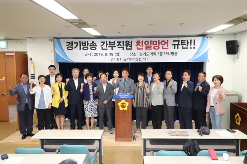 경기도시․군의회의장협의회, 경기방송 간부직원 친일망언  규탄성명서 발표