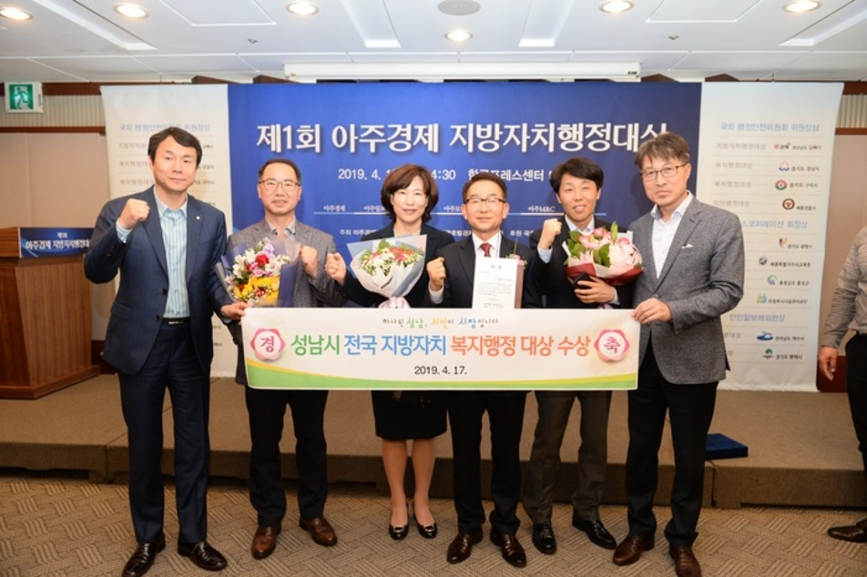 성남시 '제1회 아주경제 지방자치 행정대상' 복지행정 대상 수상