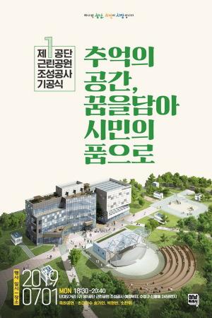 성남시 제1공단 시민 품으로…근린공원 조성