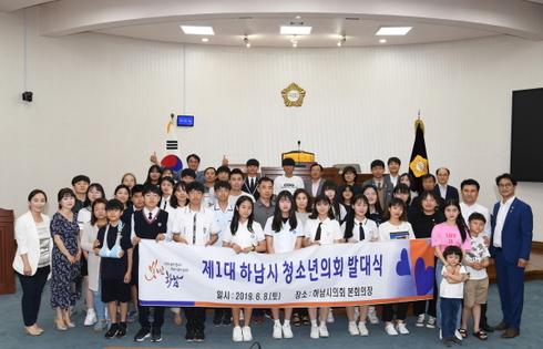 하남시, 미래 하남의 주인공, 제1대 청소년의회 출범하다