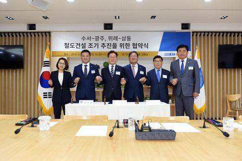 성남시 '수서~광주, 위례~삼동' 철도 조기 추진 협약