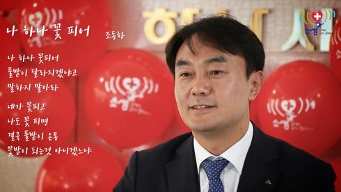 """김상호 시장, 닥터헬기 소생캠페인 참여. """"모두의 생명을 지키는 소리"""""""