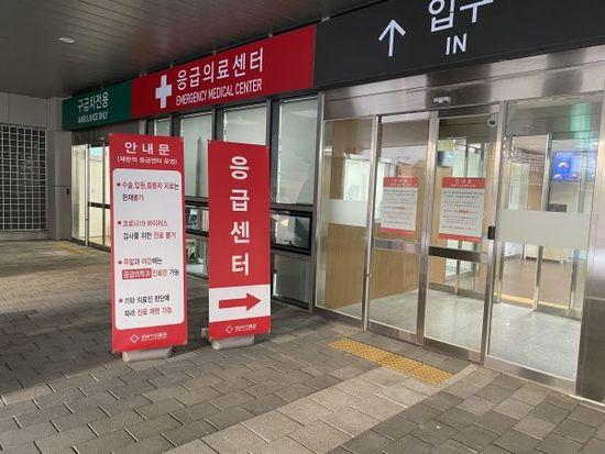 성남시의료원, 응급의료센터 시범진료 제한적 운영 개시