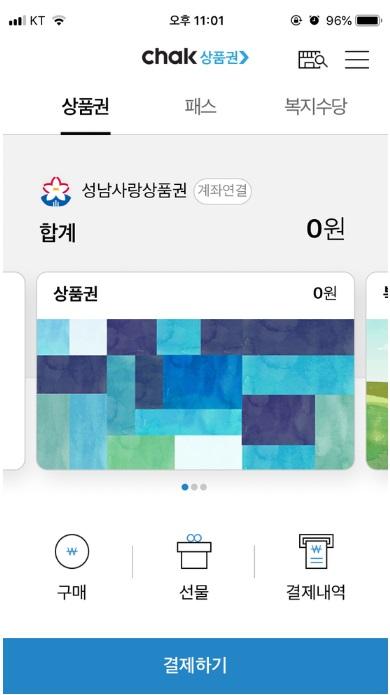 성남사랑상품권 10% 특별할인 300억원 판매 돌파